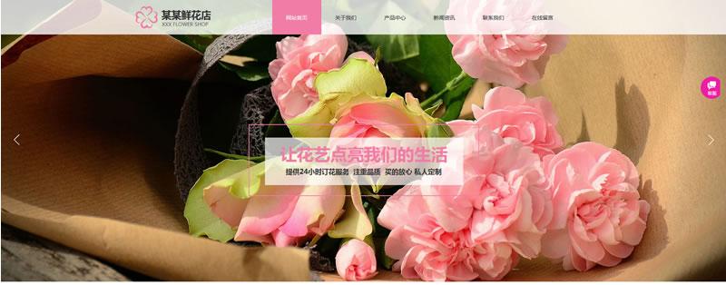 鲜花网站模板T10164.jpg