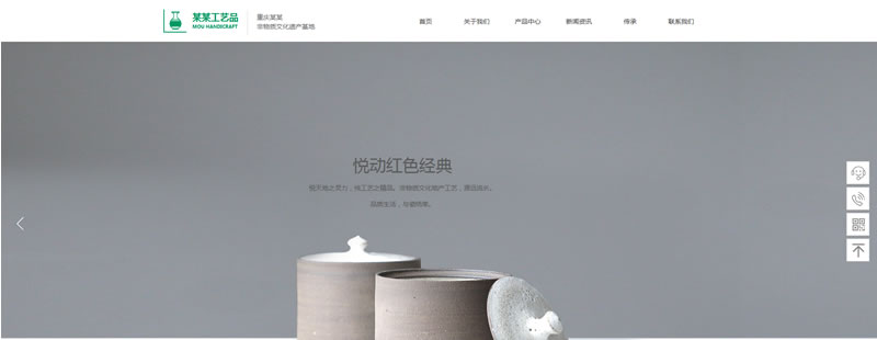 工艺制品网站模板T10163.jpg