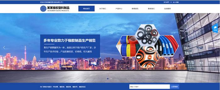 塑胶塑料网站模板T10162.jpg