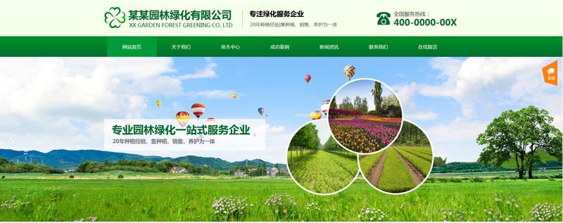 园林景观网站模板T10161.jpg