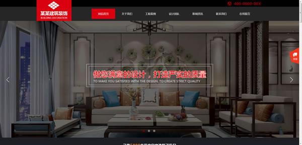 建筑装饰公司网站模板T10148.jpg