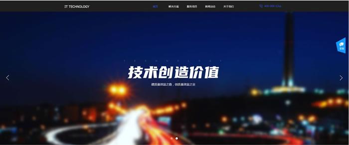 科技数码网站模板T10154.jpg
