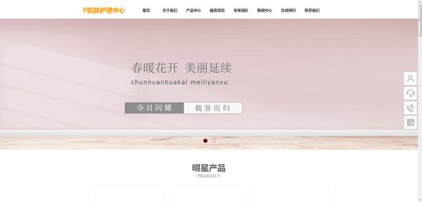 美容护肤网站模板T10153.png