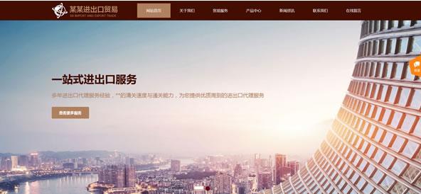 贸易出口公司网站模板T10142.jpg