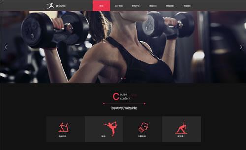健身室网站模板T10139.jpg