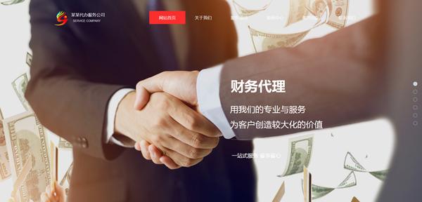 金融财务公司网站模板T10134.png