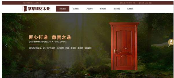 门窗建材公司网站模板T10126.jpg