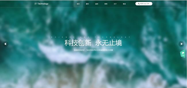 科技公司网站模板T10136.jpg