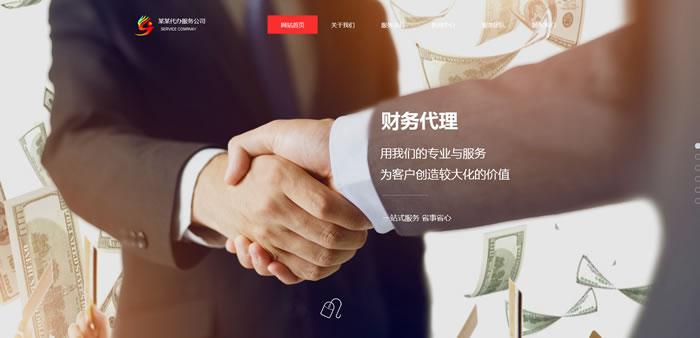 金融财务公司网站模板T10134.jpg