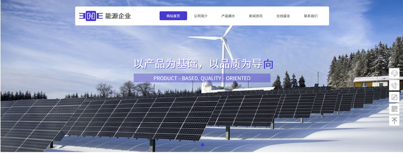 能源公司网站模板T10130.jpg