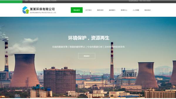 环保公司网站模板T10102.jpg