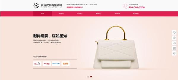 皮具制品公司网站模板T10096.jpg