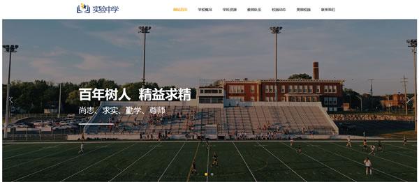 实验中学网站模板T10094.jpg