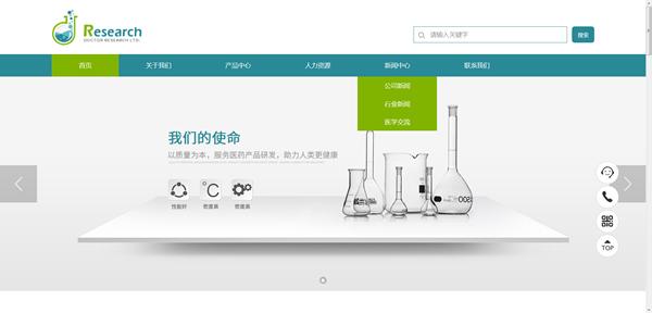 生物科技网站模板T10463.png