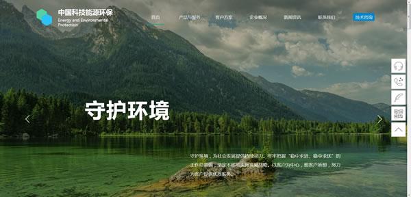 环保公司网站模板T10076.jpg
