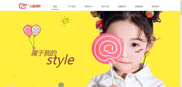 儿童摄影公司网站模板T1082.jpg