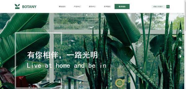 盆栽园艺网站模板T10081.jpg