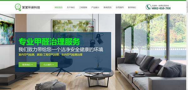 环保公司网站模板T1084.jpg