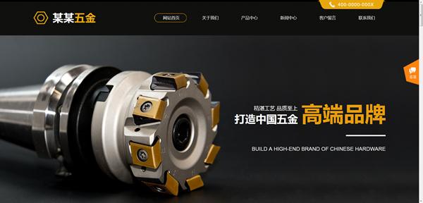 五金制品公司网站模板T10060.png