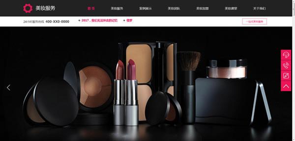 美妆服务网站模板T8948.jpg