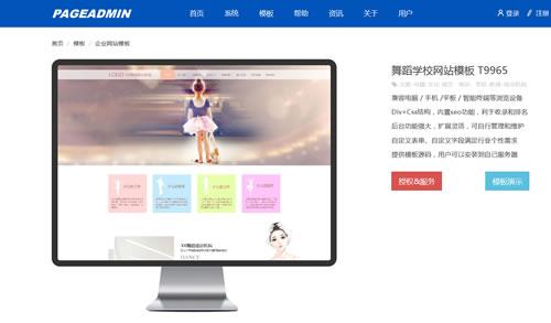 舞蹈学校网站模板T9965.jpg