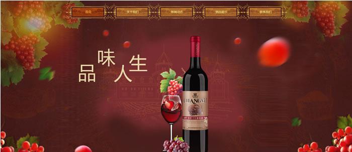 红酒业公司网站模板T9973.jpg