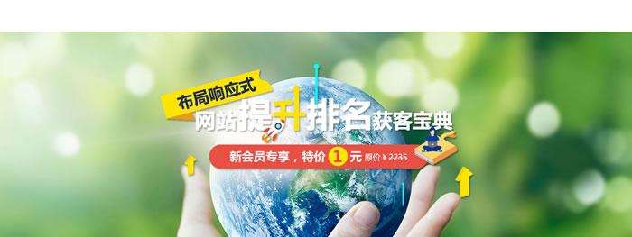 环保公司网站模板T2502.jpg