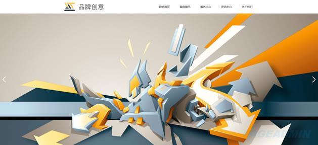 品牌设计网站模板T2627.jpg