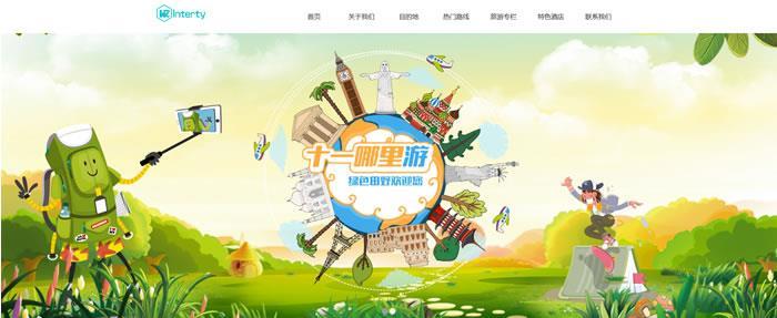 旅游网站模板T2612.jpg