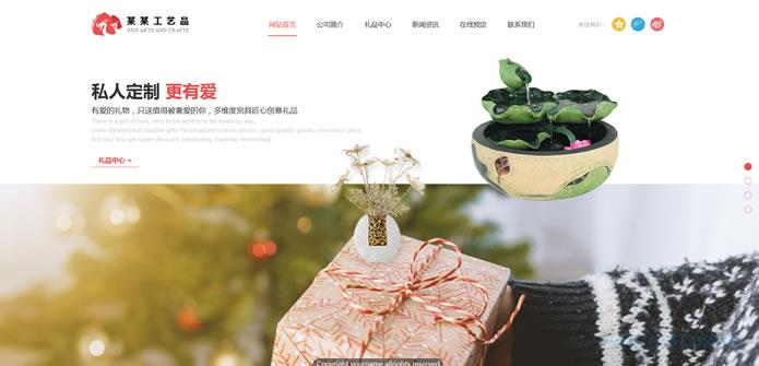 工艺品网站模板 T9032.jpg