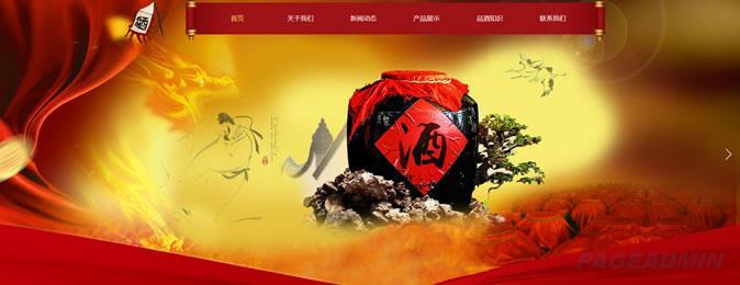 酒业网站模板 T9988.jpg