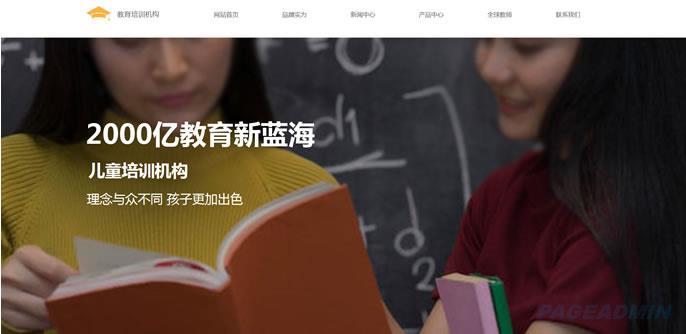 教育培训机构网站模板 T9985.jpg