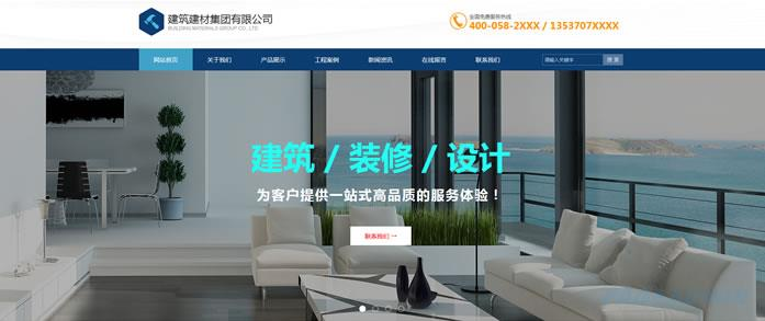 建筑公司网站模板 T9982.jpg