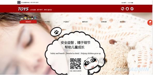 玩具公司网站模板 T9346.jpg