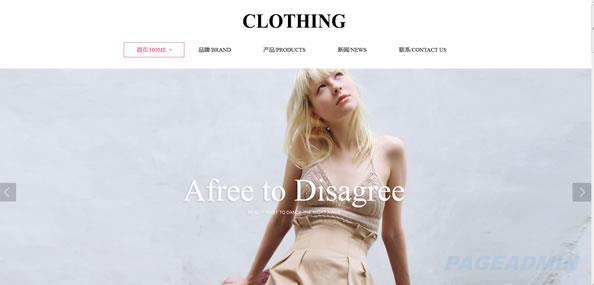 品牌服装网站模板 T283.jpg