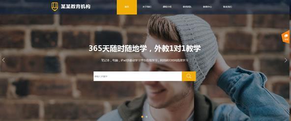 教育机构网站模板 T9962.jpg