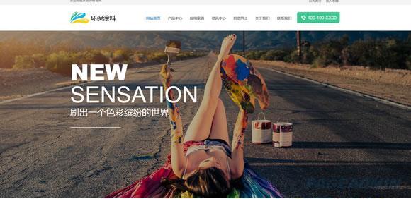 环保涂料网站模板 T9963.jpg
