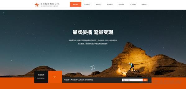 传媒公司网站模板 T9952.jpg