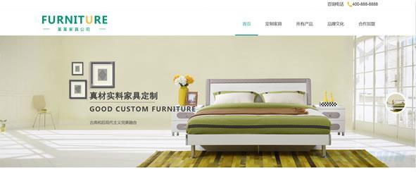 家具网站模板 T10397.jpg