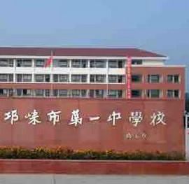邛崃市第一中学实验学校项目申请报告