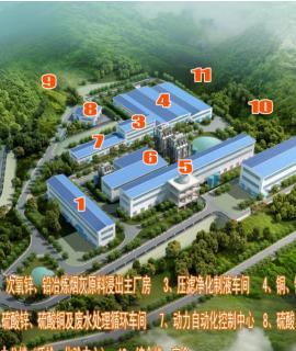 贵州省宏泰伟业冶化有限责任公司 有色金属工业废渣回收利用项目 水土保持方案