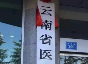 云南省医疗保障局办公用房维修改造工程