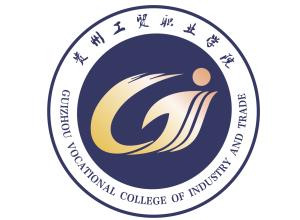 贵州工贸职业学院二期项目