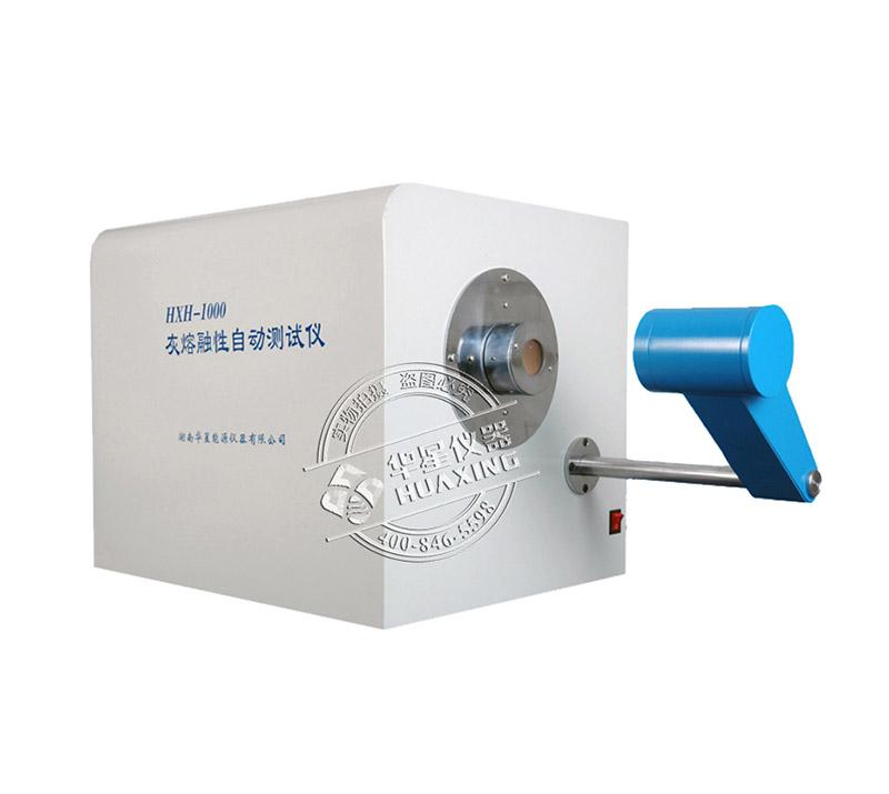 HXH1000灰熔融性测试仪