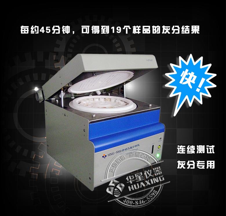 HXG5005全自動快速灰分測試儀