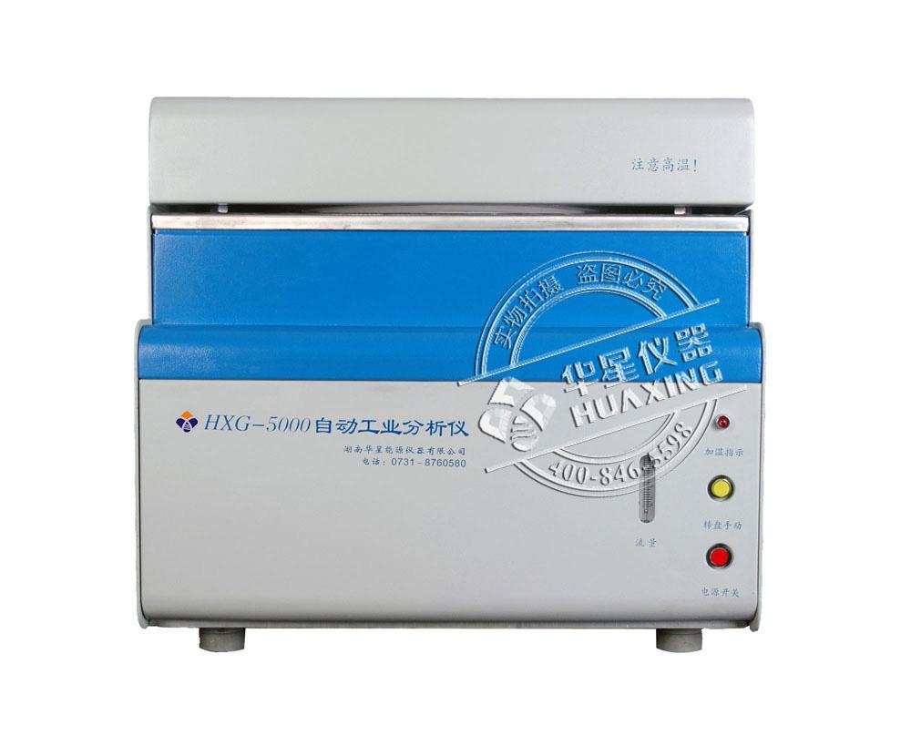 HXG5000工業分析儀