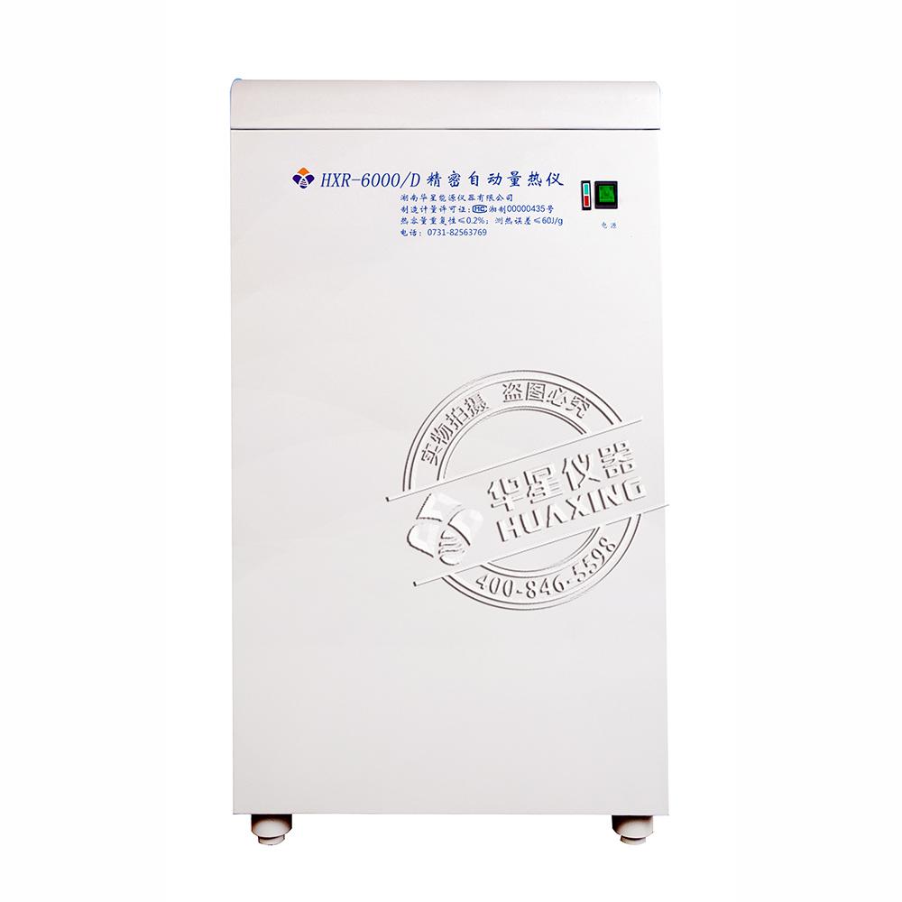 HXR6000/D精密自动量德赢ac米兰官方合作(中药生物质专用)