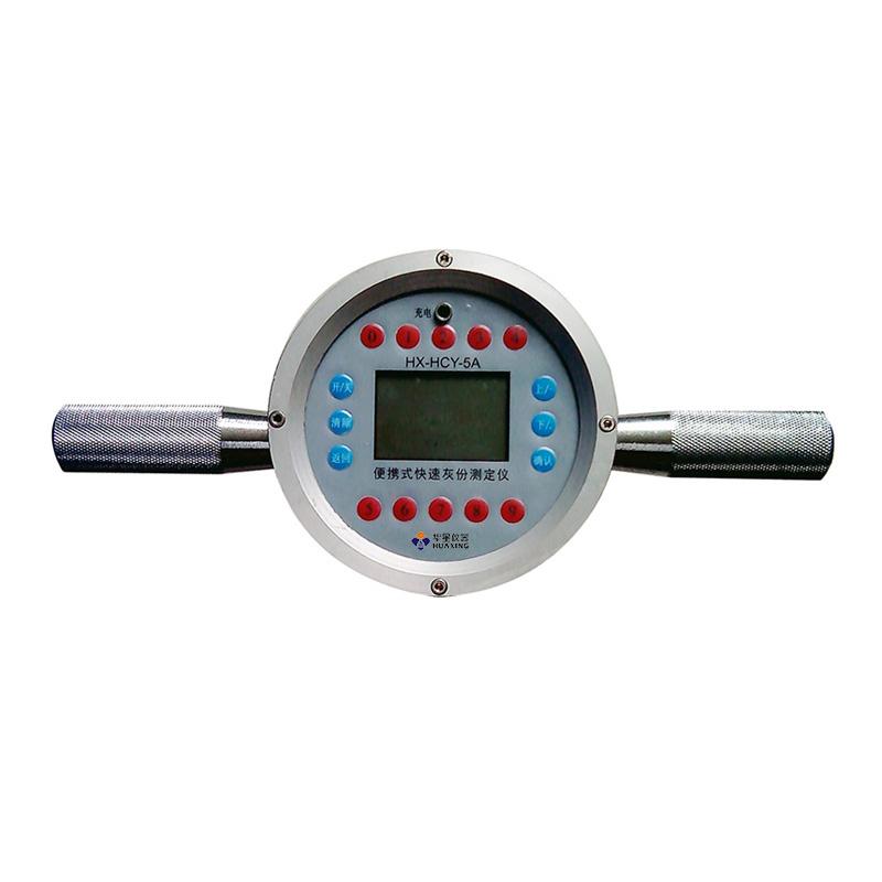 HCY-5A便攜式熱值快灰儀