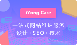 iYong Care网站运维