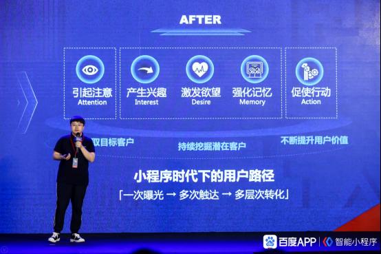 百度智能小程序公开课天津站,流量、技术、服务三位一体赋能开发